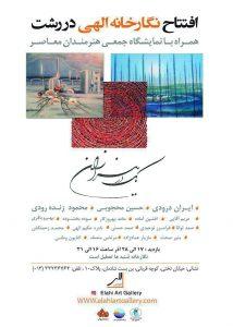"""افتتاح """"نگارخانه الهی"""" در رشت"""