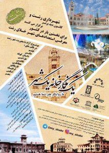جشنواره یک نگارخانه یک شهر در رشت برگزار می شود