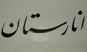 """""""انارستان"""" به خانواده مطبوعات پیوست"""