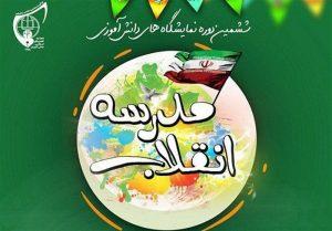 """برپایی نمایشگاههای دانشآموزی """"مدرسه انقلاب"""" در مدارس استان گیلان"""