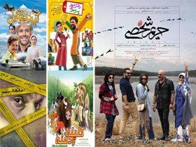 اعلام برنامه فیلم های در حال اکران سینماهای رشت