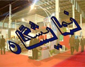 گشایش نمایشگاه تخصصی دکوراسیون داخلی در رشت