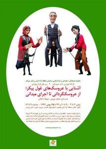 کارگاه آموزشی اجرای عروسک های غول پیکر در منطقه آزاد انزلی