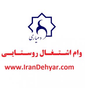 آغاز پرداخت وام اشتغال روستایی و عشایری از ۵ بهمن