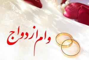 شرط بانکها برای دادن وام ازدواج ۱۵میلیونی
