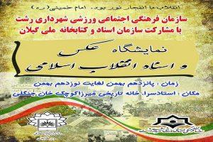 برپایی نمایشگاه «عکس و اسناد انقلاب اسلامی» در خانه میرزا