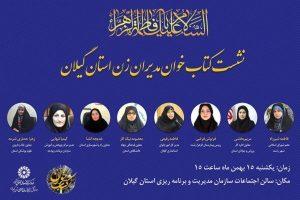 نخستین نشست کتابخوان «مدیران زن» استان گیلان برگزار می شود