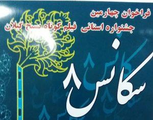 فراخوان چهارمین جشنواره استانی فیلم کوتاه «سکانس ۸» در گیلان