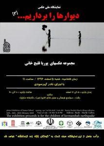 """نمایشگاه ملی عکس """"دیوارها را برداریم"""" در رشت برگزار می شود"""