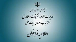 آغاز فراخوان جذب اعضای هیات علمی از شنبه ۲۱ بهمن
