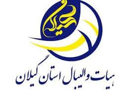 هیأت والیبال رشت قهرمان لیگ والیبال مردان استان گیلان