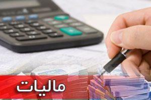 حقوق های کمتر از ۲ میلیون و ۳۰۰ از پرداخت مالیات معاف شدند