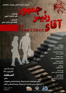 """نمایش """"آقای رئیس جمهور"""" در لاهیجان"""