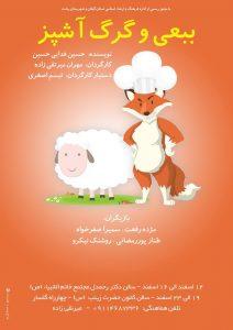 اجرای نمایش کودک «ببعی و گرگ آشپز» در رشت