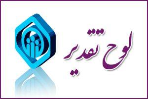 قدردانی مدیرکل امور اجتماعی و فرهنگی استانداری گیلان از تامین اجتماعی استان