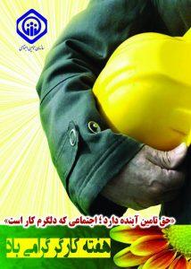 پیام مدیرکل تامین اجتماعی استان گیلان به مناسبت هفته کارگر