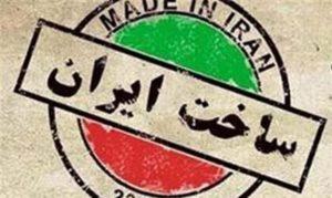 ضرورت بازاریابی برای صادرات کالای ایرانی/ رابطه مستقیم کیفیت با خرید کالای ایرانی