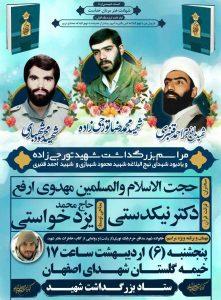 حضور خانواده شهید مدافع حرم بابک نوری هریس در مراسم بزرگداشت شهید تورجی زاده-اصفهان