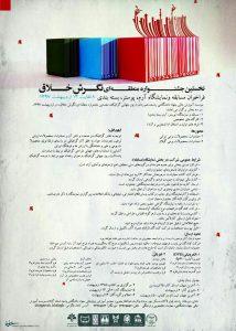فراخوان مسابقه و کارگاه های جشنواره نگرش خلاق، به مناسبت روز جهانی گرافیک