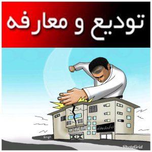 خداحافظی رهنما با مدیرکلی ورزش و جوانان استان گیلان