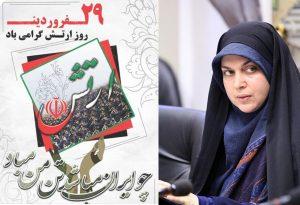 ارتش جمهوری اسلامی ایران کارنامه غرور آفرینی دارد