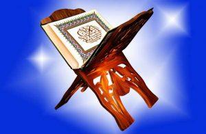 مراسم ختم قرآن کریم به مناسبت ماه مبارک رمضان
