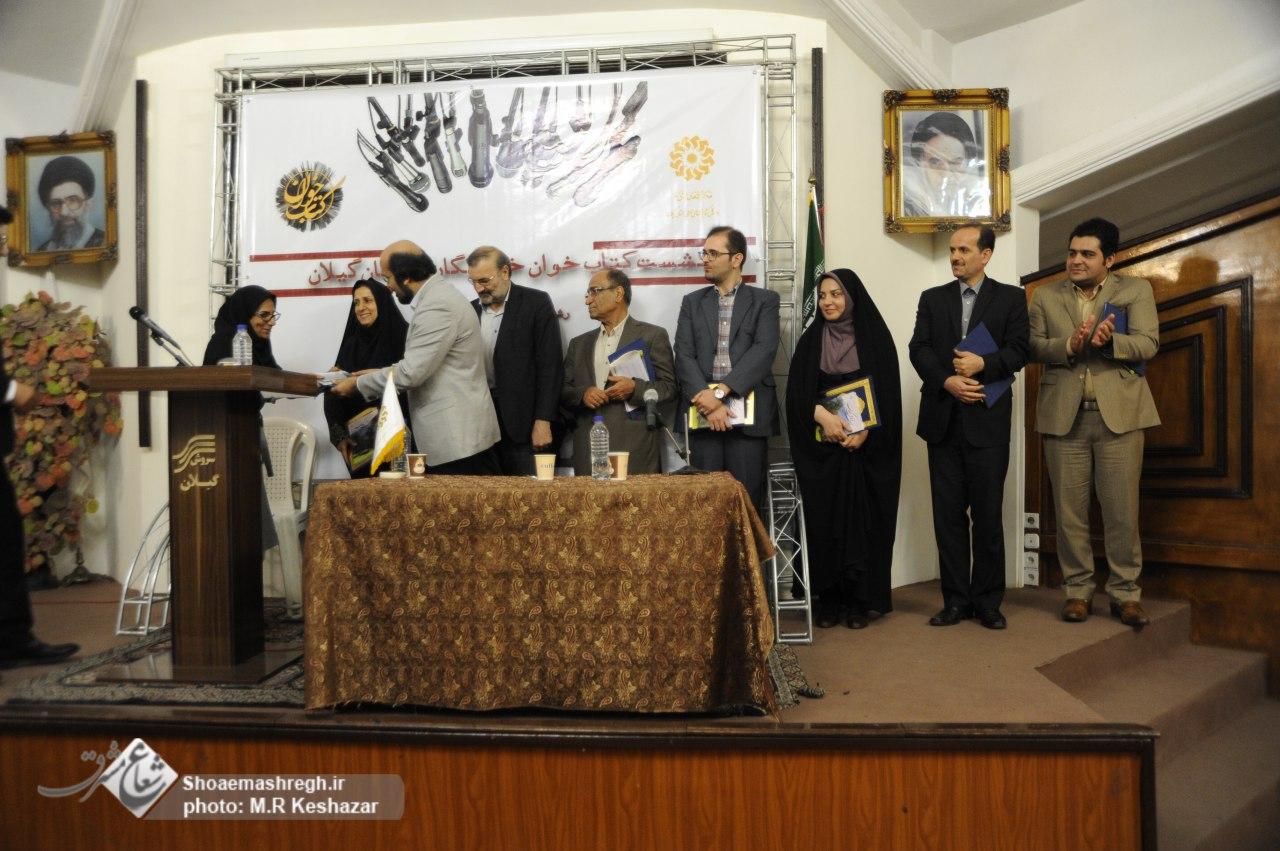 دومین نشست کتابخوان خبرنگاران استان گیلان