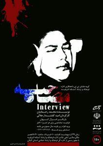 """نمایش """"مصاحبه"""" در آستانه اشرفیه"""