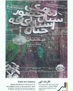 """برگزاری نمایشگاه نقاشی """"روز مرگی سیال، حضور اشیا در کافه خیال"""" در نگارخانه الهی رشت"""