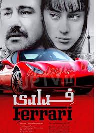 «دلواپسان»ِ فرهنگی و فیلمی به نام «فراری»