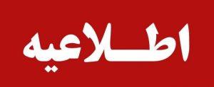 اطلاعیه سازمان فرهنگی اجتماعی و ورزشی شهرداری رشت در خصوص پخش مستقیم بازی ایران و پرتغال