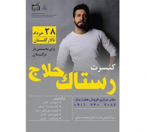 کنسرت موسیقی رستاک حلاج در تالار گلستان رشت برگزار می شود