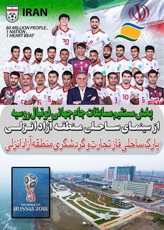 پخش مستقیم مسابقات فوتبال جام جهانی از سینمای پارک ساحلی منطقه آزاد انزلی