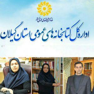 انتصاب جوانان، بانوان و اهل سنت در اداره کتابخانه های عمومی استان گیلان