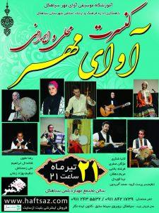 کنسرت موسیقی محلی و ایرانی گروه آوای مهر در سیاهکل برگزار می شود