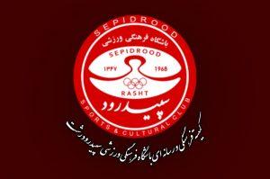 انحلال کمیته فرهنگی سپیدرود نخستین قدم برای بهم ریختگی اوضاع ورزشگاه سردارجنگل
