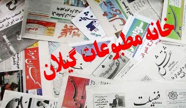 بیانیه موسسه خانه مطبوعات گیلان به مناسبت روز خبرنگار