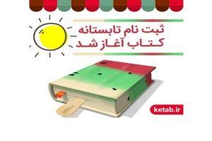 اجرای طرح «تابستانه کتاب ۹۷» در کتابفروشیهای گیلان
