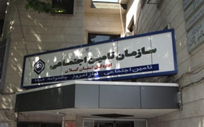 جوابیه اداره کل تامین اجتماعی استان گیلان  در ارتباط با انتشار مطالبی با مضمون تنگناهای مالی مستمری بگیران و ناکارآمدی مدیران تامین اجتماعی