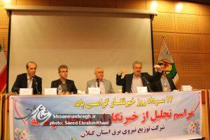 گزارش تصویری مراسم تجلیل از خبرنگاران توسط شرکت توزیع برق گیلان+خبر