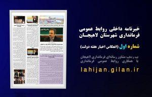 نخستین شماره خبرنامه داخلی فرمانداری لاهیجان منتشر شد