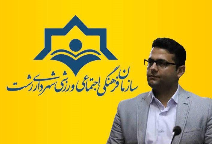 مسئول روابط عمومی سازمان فرهنگی، اجتماعی و ورزشی شهرداری رشت منصوب شد