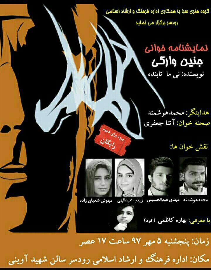 اجرای نمایشنامه خوانی جنین وارگی در اداره فرهنگ و ارشاد اسلامی رودسر
