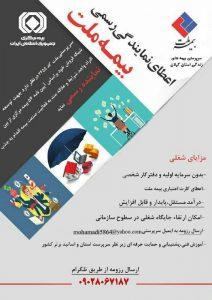 دعوت به همکاری و استخدام بیمه ملت با درآمد عالی در استان گیلان