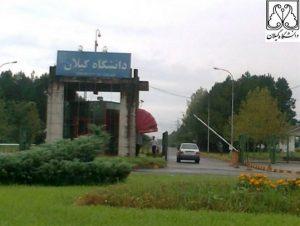 دانشگاه گیلان عضو اتحادیه کشور های حاشیه دریای خزر است/ ایجاد بانک اطلاعاتی دانشگاههای سوئد