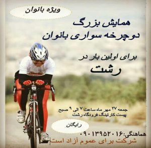 همایش بزرگ دوچرخه سواری بانوان