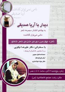 آیین رونمایی کتاب آریا صدیقی در رشت برگزار می شود