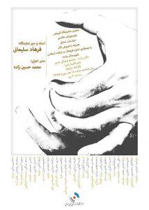 دومین نمایشگاه عکاسی هنرجویان خراسان شمالی در مجتمع فرهنگی و هنری خاتم الانبیاء (ص)