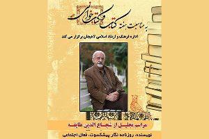 تجلیل از نویسنده و روزنامه نگار پیشکسوت لاهیجانی
