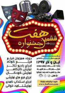 آغاز به کار ششمین جشنواره هفت(بزرگترین جشنواره هنرجویی بخش خصوصی کشور) از ۲۹ آبان در رشت
